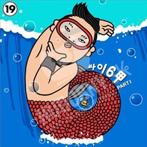 PSY - Psy 6.1 od 6,53 €
