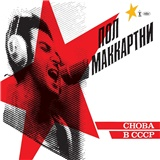 Paul McCartney - Choba B Cccp (2x Vinyl)