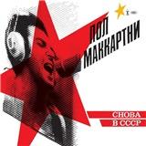 Paul McCartney - Choba B Cccp (2x Vinyl)
