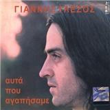 Yiannis Glezos - Afta pou agapisame (All we loved)